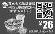 优惠券缩略图:M15 那么大鸡排满碗饭+FUZE tea柠檬红茶饮料中杯+甜香玉米杯(小) 2016年6月凭此麦当劳优惠券26元