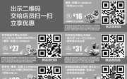 优惠券缩略图:麦当劳2016年8月份9月份优惠券整张手机版,手机出示有优惠