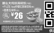 优惠券缩略图:A15 那么大鸡排满碗饭1份+甜香玉米杯(小)+柠檬红茶味饮料(中) 2016年9月凭麦当劳优惠券省4元 优惠价26元