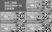 优惠券缩略图:2016年9月份麦当劳优惠券手机版整张版本,出示二维码立享优惠