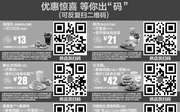 优惠券缩略图:麦当劳优惠券2016年10月手机版,手机出示点餐享优惠