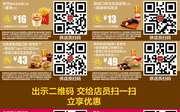 麦当劳优惠券2016年11月12月手机版整张版本,手机出示券码享受M记优惠