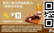 M4 荔枝口味乌龙泡泡茶(冷)+黑森林风味派 2016年11月12月凭麦当劳优惠券13元 省6元起