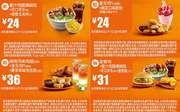 麦当劳优惠券2016年3月4月整张手机版,麦当劳3月4月手机优惠券整张版