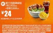 M1 蜜汁鸡腿满碗饭+可口可乐(中)+甜香玉米杯(小) 2016年3月4月凭此麦当劳优惠券24元