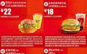 麦当劳2016年4月5月份手机版优惠券整张版本,手机出示享优惠