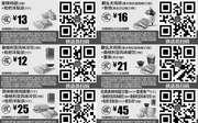 优惠券缩略图:麦当劳2017年11月1日至11月28日优惠券整张版,手机版M记优惠券点餐出示给店员扫码享优惠