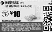 优惠券缩略图:S1 微信优惠 枇杷洋梨派(1个)+海盐柠檬苏打风味汽水(1杯) 2017年11月凭麦当劳优惠券10元 省9元起