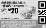 优惠券缩略图:S12 经典麦辣鸡腿汉堡(1个)+麦旋风(奥利奥原味)(1杯) 2017年11月凭麦当劳优惠券20元 省5元