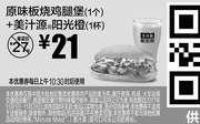 优惠券缩略图:S13 原味板烧鸡腿堡(1个)+美汁源阳光橙(1杯) 2017年11月凭麦当劳优惠券21元 省6元
