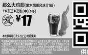 优惠券缩略图:S14 那么大鸡翅(果木烟熏风味)(1份)+可口可乐(中)(1杯) 2017年11月凭麦当劳优惠券18元 省7元