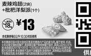 优惠券缩略图:S2 麦辣鸡翅(2块)+枇杷洋梨派(1个) 2017年11月凭麦当劳优惠券13元 省5元起
