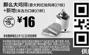 优惠券缩略图:S3 那么大鸡排(意大利红烩风味)(1份)+新地(朱古力口味)(1杯) 2017年11月凭麦当劳优惠券16元 省3元起