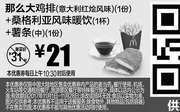 优惠券缩略图:S5 那么大鸡排(意大利红烩风味)(1份)+桑格利亚风味暖饮(1杯)+薯条(中)(1份) 2017年11月凭麦当劳优惠券21元 省9元起