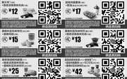 优惠券缩略图:麦当劳优惠券2017年11月12月份手机版整张版本,点餐出示给店员扫码享优惠价