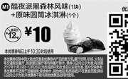 优惠券缩略图:M1 微信优惠 酷夜派黑森林风味1块+原味圆筒冰淇淋1个 2017年11月12月凭麦当劳优惠券10元 省2元起