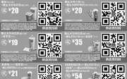优惠券缩略图:麦当劳优惠券手机版2018年1月份整张版,点餐出示供店员扫码享优惠价
