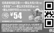 优惠券缩略图:S7 经典麦辣鸡腿汉堡1个+那么大鸡小块1份+麦香鱼1个+那么大珍珠奶茶(暖)1杯+那么大鲜柠特饮(可乐)1杯 2018年1月凭麦当劳优惠券54元 省21.5元起