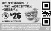 优惠券缩略图:A16 那么大鸡排满碗饭1份+FUZE tea柠檬红茶味饮料(中)+甜香玉米杯(小) 2017年1月2月凭麦当劳优惠券26元