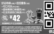 优惠券缩略图:A6 好运鸡柳4块+扭扭薯条+可口可乐(中)+荔枝椰果口味暖饮+红豆双皮奶口味派 2017年1月2月凭麦当劳优惠券42元