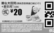 优惠券缩略图:M11 那么大圆筒黄桃百香果酱口味1个+麦乐鸡5块 2017年11月12月凭麦当劳优惠券20元 省5元起