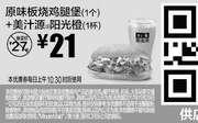 优惠券缩略图:M13 原味板烧鸡腿堡1个+美汁源阳光橙1杯 2017年11月12月凭麦当劳优惠券21元 省6元起
