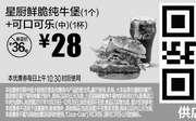 优惠券缩略图:M15 星厨鲜脆纯牛堡1个+可口可乐(中)1杯 2017年11月12月凭麦当劳优惠券28元 省8元起