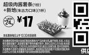 优惠券缩略图:M3 超级肉酱薯条1份+新地朱古力口味1杯 2017年11月12月凭麦当劳优惠券17元 省7元起