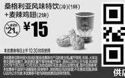 优惠券缩略图:M4 桑格利亚风味特饮(冷)1杯+麦辣鸡翅2块 2017年11月12月凭麦当劳优惠券15元 省6元起