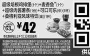 优惠券缩略图:M7 超级培根鸡排堡1个+麦香鱼1个+超级肉酱薯条1份+可口可乐(中)1杯+桑格利亚风味特饮(暖)1杯 2017年11月12月凭麦当劳优惠券42元 省21元起