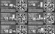 优惠券缩略图:麦当劳优惠券2017年2月3月手机版整张版本,手机出示享优惠
