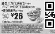 优惠券缩略图:M16 那么大鸡排满碗饭1份+FUZE tea柠檬红茶味饮料(中)1杯+甜香玉米杯(小)1杯 2017年2月3月凭麦当劳优惠券26元