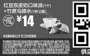 优惠券缩略图:M3 红豆双皮奶口味派1个+竹蔗马蹄水1杯(暖) 2017年2月3月凭麦当劳优惠券14元