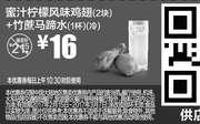 优惠券缩略图:M4 蜜汁柠檬风味鸡翅2块+竹蔗马蹄水1杯(冷) 2017年2月3月凭麦当劳优惠券16元