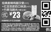 优惠券缩略图:M5 红豆双皮奶口味派1个+经典麦辣鸡腿汉堡1个+竹蔗马蹄水1杯(冷) 2017年2月3月凭麦当劳优惠券23元