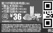 优惠券缩略图:M6 蜜汁柠檬风味鸡翅2块+那么大鸡排1份+竹蔗马蹄水2杯(暖/冷各1杯) 2017年2月3月凭麦当劳优惠券36元