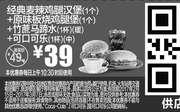 优惠券缩略图:M7 双人套餐 经典麦辣鸡腿汉堡1个+原味板烧鸡腿堡1个+竹蔗马蹄水2杯(暖)+可口可乐(中)1杯 2017年2月3月凭麦当劳优惠券39元