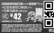 优惠券缩略图:M8 经典麦辣鸡腿汉堡1个+麦香鱼1个+红豆双皮奶口味派2个+竹蔗马蹄水2杯(冷) 2017年2月3月凭麦当劳优惠券42元
