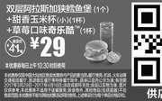 优惠券缩略图:M7 双层阿拉斯加狭鳕鱼堡1个+甜香玉米杯(小)1杯+草莓口味奇乐酷1杯 2017年4月凭麦当劳优惠券29元