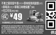 优惠券缩略图:M9 不素之霸双层牛堡1个+原味板烧鸡腿堡1个+草莓派1个+草莓口味奇乐酷1杯+可口可乐(中)1杯 2017年4月凭麦当劳优惠券49元