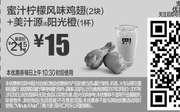 优惠券缩略图:A1 支付宝优惠 蜜汁柠檬风味鸡翅2块+美汁源阳光橙1杯 2017年3月凭麦当劳优惠券15元