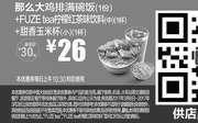 优惠券缩略图:A15 那么大鸡排满碗饭1份+FUZE tea柠檬红茶味饮料(中)1杯+甜香玉米杯(小)1杯 2017年3月凭麦当劳优惠券26元
