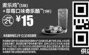 优惠券缩略图:A4 麦乐鸡5块+草莓口味奇乐酷1杯 2017年4月5月凭麦当劳优惠券15元 省6元起