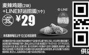 优惠券缩略图:A6 麦辣鸡翅2块+LINE好运扭蛋1个 2017年4月5月凭麦当劳优惠券29元