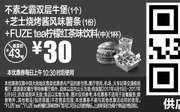 优惠券缩略图:A8 不素之霸双层牛堡1个+芝士烧烤酱风味薯条1份+FUZE tea柠檬红茶味饮料(中)1杯 2017年4月5月凭麦当劳优惠券30元