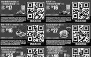 优惠券缩略图:麦当劳优惠2017年5月6月份手机版整张版本,点餐出示给店员扫码享优惠