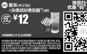 优惠券缩略图:麦当劳2017年5月6月微信优惠 M2 薯条(中)+杂果缤纷奇乐酷 优惠价12元