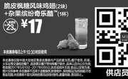 优惠券缩略图:M3 脆皮枫糖风味鸡翅2块+杂果缤纷奇乐酷1杯 2017年5月6月凭麦当劳优惠券17元 省5元起