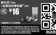 优惠券缩略图:M4 麦乐鸡5块+杂果缤纷奇乐酷1杯 2017年5月6月凭麦当劳优惠券16元 省6元起