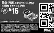 优惠券缩略图:M5 薯条·就酱芝士烧烤酱风味1份+新地朱古力口味1杯 2017年5月6月凭麦当劳优惠券16元 省6元起